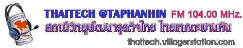 สถานีวิทยุพัฒนาธุรกิจไทย ไทยเทคตะพานหิน FM 104.00 MHz.